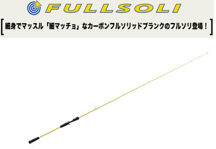 【釣り】MajorCraft フルソリ FULLSOLI FS-B64L/LJ【110A】