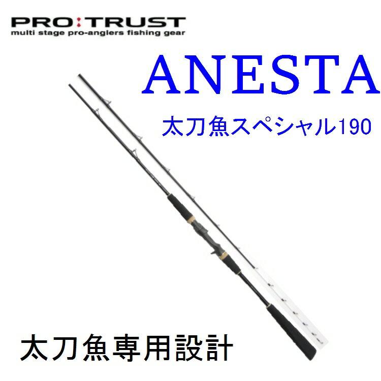 【釣り】PROTRUST アネスタ 太刀魚スペシャル 190【110】