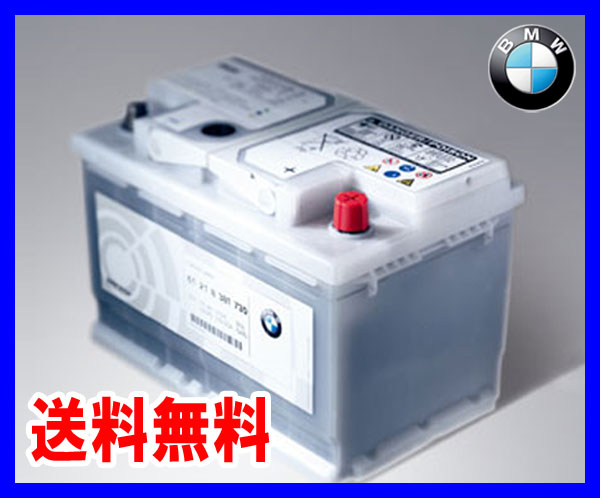【送料無料】【BMW純正】 バッテリー BMW E70/X5 充電済みバッテリー 80Ah 【あす楽】