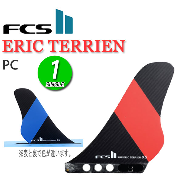 FCS2 フィン SUP ERIC TERRIEN 8.5 パフォーマンスコア FIN / エフシーエス スタンドアップパドル パドルボード パドルサーフィン サップ