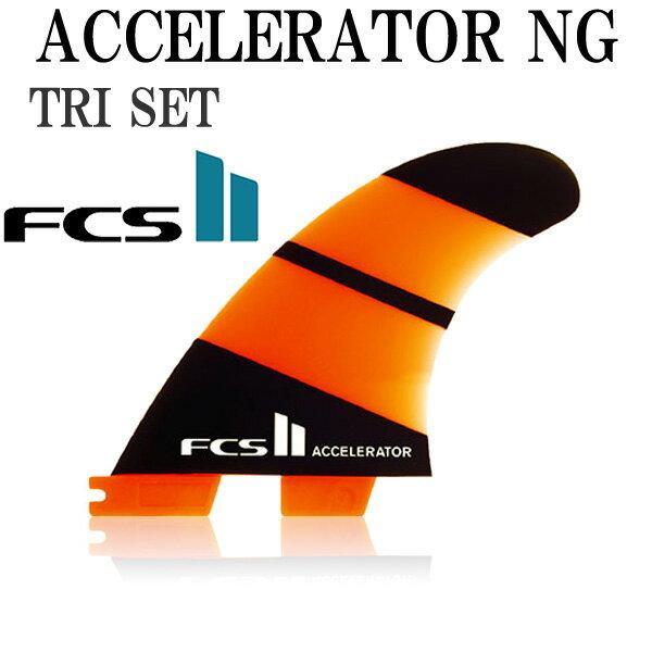 FCS2 フィン アクセレレーター ACCELERATOR NEO GLASS TRI FIN M / エフシーエス2 トライ ショート サーフボード サーフィン