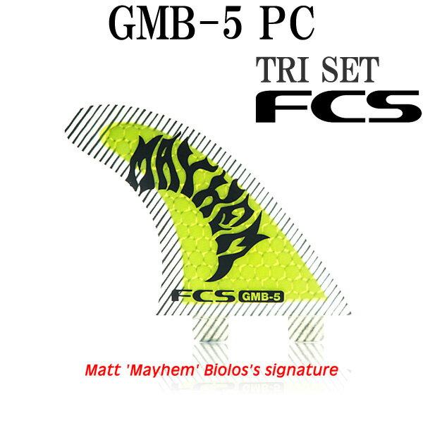 FCS フィン GMB-5 MAYHEM パフォーマンスコア TRI FIN LARGE / エフシーエス メイヘム トライ フィン サーフボード サーフィン ショート