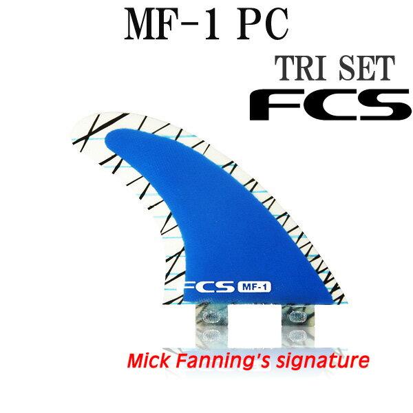 FCS フィン MF-1 パフォーマンスコア TRI FIN LARGE / エフシーエス ミックファニング トライ フィン サーフボード サーフィン ショート