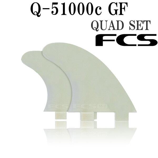 FCS フィン Q-51000c M5 G-1000 グラスフレックス QUAD FIN MEDIUM / エフシーエス クアッド フィン サーフボード サーフィン ショート