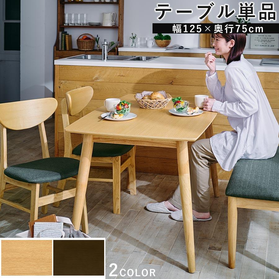 ダイニングテーブル 4人用 ウッドテーブル 天然木 食卓テーブル 送料無料 机 長方形テーブル ハイテーブル 木製 木目 幅 125 食卓 食堂テーブル 省スペース リビングダイニングテーブル リビング カフェテーブル カントリー おしゃれ