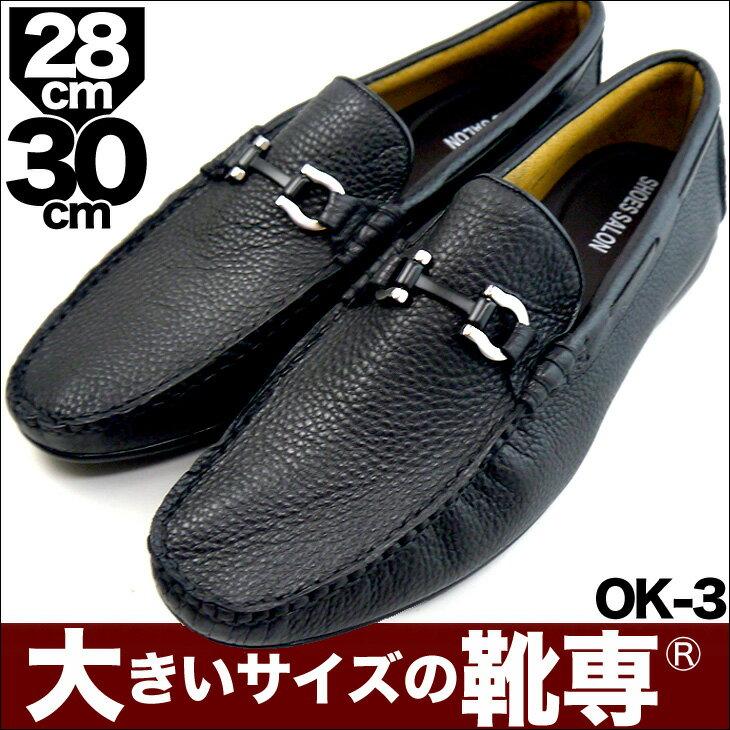 キングサイズ ビックサイズの靴専門店28.0cm 28.5cm 29.0cm 29.5cm 30.0cmビットタイプ ローファー スリッポン 本革 ブラック ok-3メンズシューズ ビジネスシューズ メンズ 軽量 人気 大人 父の日 プレゼント