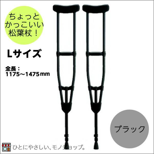 【在庫】アルミ製軽量松葉杖(2本1組) CMS-80L Lサイズ 黒 非課税 全長:1175~1475mm(13段階) 松葉づえ 骨折 ブラック 黒い松葉杖 クラッチ【hm】