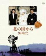 北の国から'98時代(Blu-ray Disc)/田中邦衛【1000円以上送料無料】