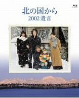 北の国から 2002遺言(Blu-ray Disc)/田中邦衛【1000円以上送料無料】