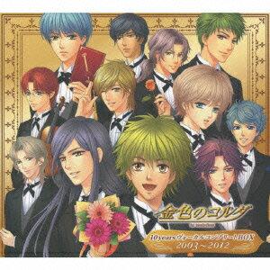 金色のコルダ 10yearsヴォーカルコンプリートBOX 2003~2012【1000円以上送料無料】