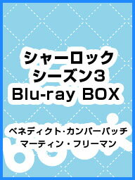 SHERLOCK/シャーロック シーズン3 Blu-ray BOX(Blu-ray Disc)/ベネディクト・カンバーバッチ/マーティン・フリーマン【1000円以上送料無料】