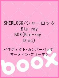 SHERLOCK/シャーロック Blu-ray BOX(Blu-ray Disc)/ベネディクト・カンバーバッチ/マーティン・フリーマン【1000円以上送料無料】