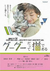 連続ドラマW グーグーだって猫である Blu-ray BOX(Blu-ray Disc)/宮沢りえ【1000円以上送料無料】
