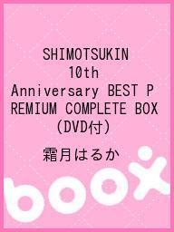 SHIMOTSUKIN 10th Anniversary BEST PREMIUM COMPLETE BOX(DVD付)/霜月はるか【1000円以上送料無料】