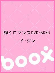 輝くロマンスDVD-BOX6/イ・ジン【1000円以上送料無料】