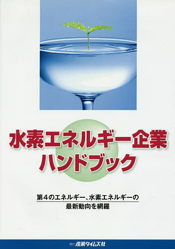 水素エネルギー企業ハンドブック 第4のエネルギー、水素エネルギーの最新動向を網羅【1000円以上送料無料】