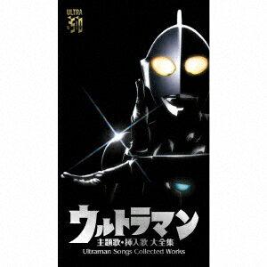 ウルトラマン 主題歌・挿入歌 大全集 Ultraman Songs Collected Works/ウルトラマン【1000円以上送料無料】