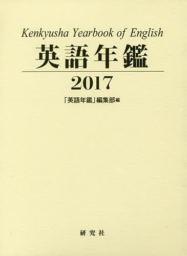 英語年鑑 2017/『英語年鑑』編集部【1000円以上送料無料】