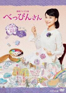 連続テレビ小説 べっぴんさん 完全版 DVD-BOX2/芳根京子【1000円以上送料無料】