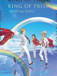 〔予約〕劇場版 KING OF PRISM -PRIDE the HERO-(初回生産特装版)(Blu-ray Disc)/KING OF PRISM【1000円以上送料無料】