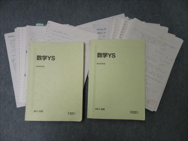 【中古】IR18-030 駿台 数学YS 2011 前/後期 計2冊 解答付 三森司