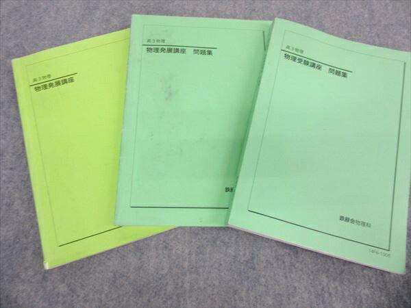 【中古】JJ02-036 鉄緑会 高3 物理発展講座/受験講座 問題集 2014 計3冊