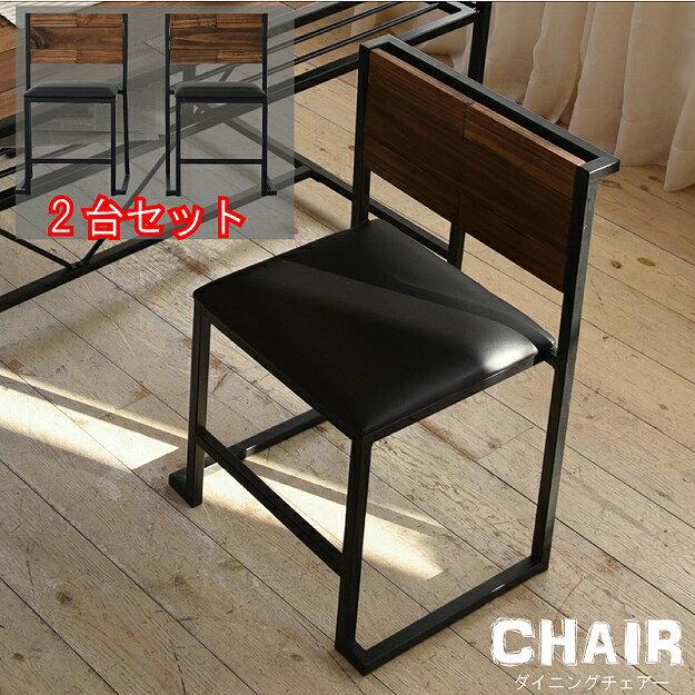 ダイニングチェアー 2個セット GRANT チェア イス 椅子 食事椅子 スタンキング 肘なし おしゃれ オシャレ