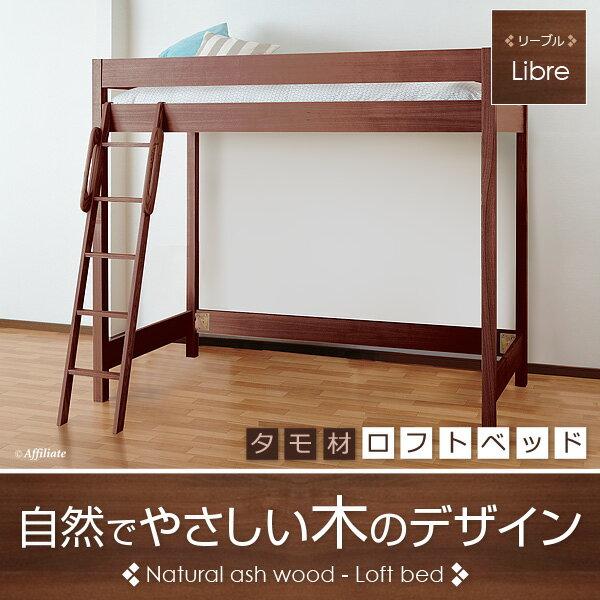 送料無料 ベッド 木製ロフトベッド シングルベッド ベット 子供部屋 すのこベッド ハイベッド はしご 階段 一人暮らし ワンルーム 収納 木製ベッド 子供 子供用ベッドロフトベッド リーブル 【フレームのみ】  ブラウン lbrbr