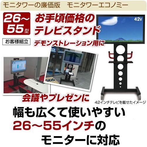 業務用テレビモニタースタンド モニタワー エコノミー ME-2655