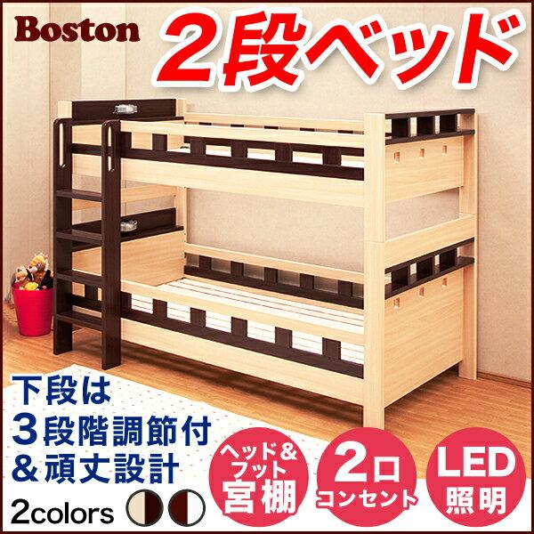 送料無料 2段ベッド ボストン BOSTON 二段ベッド 二段ベット 2段ベット 子供用ベッド ベット ベッド 子ども部屋 学生社員寮 ルームシェア シングル ヘッドボード 宮棚付き 2口コンセント 照明 ライト LED照明付き すのこベッド 頑丈 ワンルーム ex-et-0630