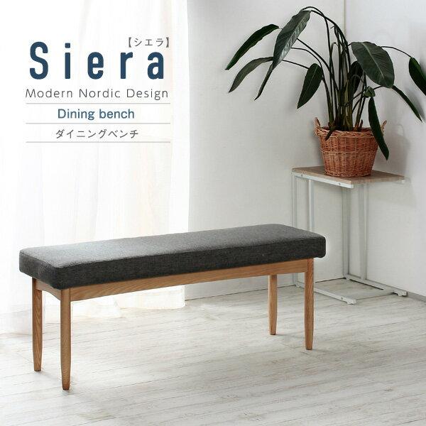 送料無料 ダイニングベンチ 単品 Siera シエラ ソファベンチ ソファーベンチ ベンチソファ ベンチソファー ダイニングベンチ チェア チェアー イス 椅子 いす 木製 2人掛け 二人がけ 長椅子 腰掛け 長いす 長イス 木製 r-si-siera-b