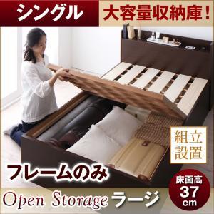 送料無料 組立設置 日本製 ベッド シングル すのこベッド 収納ベッド 棚付き コンセント付き Open Storage オープンストレージ・ラージ フレームのみ シングルサイズ ベット 宮棚付き 大量収納ベッド すのこ ベッド下収納 ヘッドボード 収納付きベッド 一人暮らし 040104897