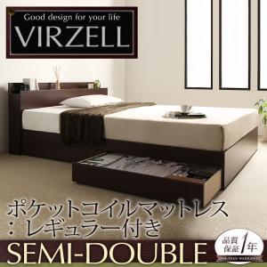 送料無料 収納付きベッド コンセント付き 棚付き セミダブル virzell ヴィーゼル ポケットコイルマットレス:レギュラー付き セミダブルサイズ ベッド ベット 収納ベッド 引き出し付き 宮棚 ベッド下収納 ワンルーム 引出し収納 マットレス下 マットレス付きベッド 040110294