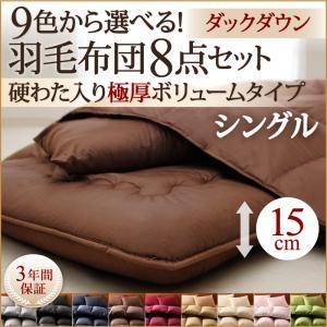 9色から選べる!羽毛布団 ダックタイプ 8点セット 硬わた入り極厚ボリュームタイプ シングル 040201975