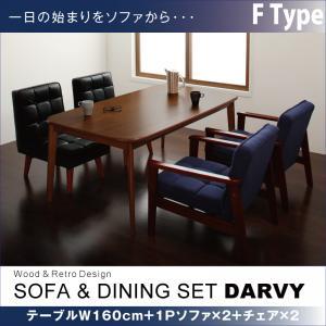 送料無料 ソファ&ダイニングセット DARVY ダーヴィ 5点セット Fタイプ (テーブル幅160cm+1Pソファ×2+チェア×2脚) 4人掛け ダイニングテーブル ダイニングテーブルセット 5点セット ダイニングチェアー チェア 椅子 イス いす 木製 食卓チェア 食堂椅子 ソファ 040112411
