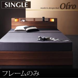 送料無料 ライト コンセント付き 収納ベッド Olro オルロ フレームのみ シングル シングルベッド ベッド ベット べっど 収納付きベッド ベッド下収納 照明 収納 引き出し 引き出し付きベッド 棚付き 収納式ベッド 木製ベッド 一人暮らし 充電 寝室 木製ベッド 040112823