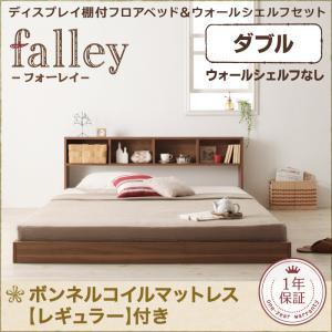 送料無料 ディスプレイ ローベッド フロアベッド falley フォーレイ ボンネルコイルマットレス:レギュラー付 ダブル ウォールシェルフなし ダブルベッド ベッド ベット べっど マットレス付き 低い 収納付き ロータイプ ベッド上 収納 棚付きベッド 040113264
