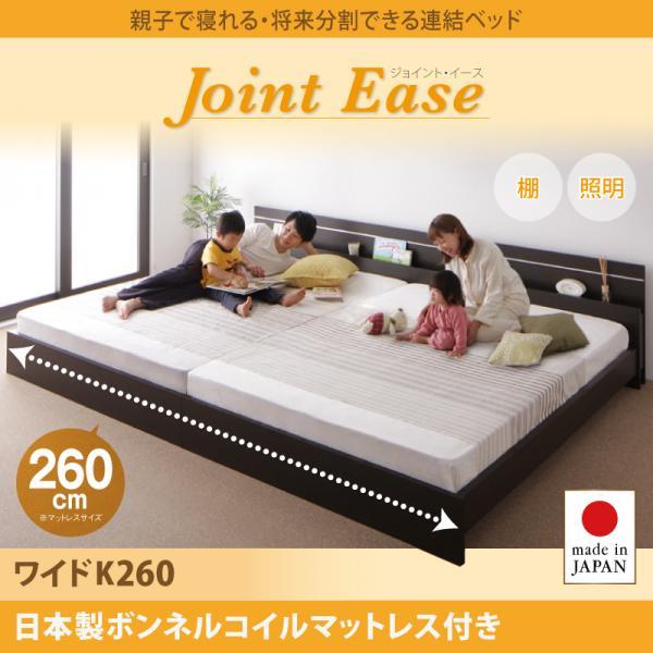 日本製 棚付きベッド 照明付きベッド 木製ベッド 連結ベッド JointEase ジョイント・イース 日本製ボンネルコイルマットレス付き ワイドK260 マットレス付き ベッド ベット ライト付き ヘッドボード 宮付き 分割 川の字 夫婦 子供 一緒 寝る 寝室 親子