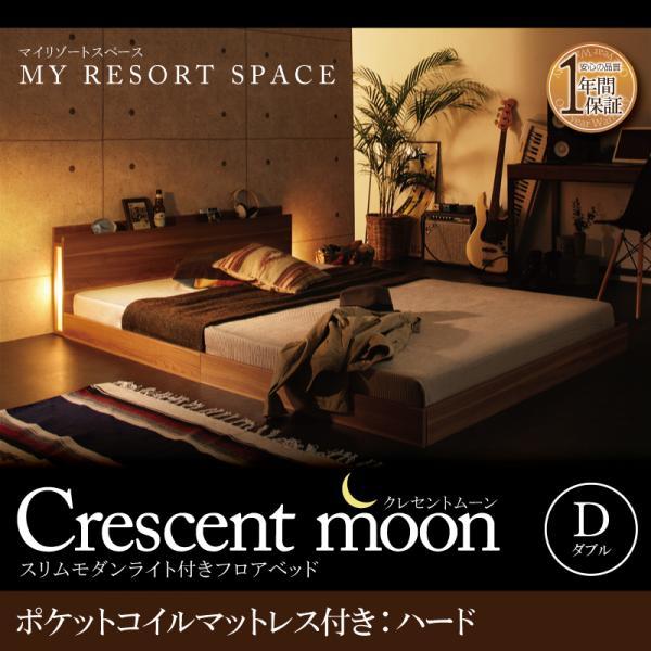 送料無料 ローベッド ダブル コンセント付きベッド 照明付きベッド 棚付きベッド Crescent moon クレセントムーン ポケットコイルマットレス:ハード付き ダブルベッド ベッド ベット べっど フロアベッド マットレス付き ライト付きベッド 木製ベッド 040115570