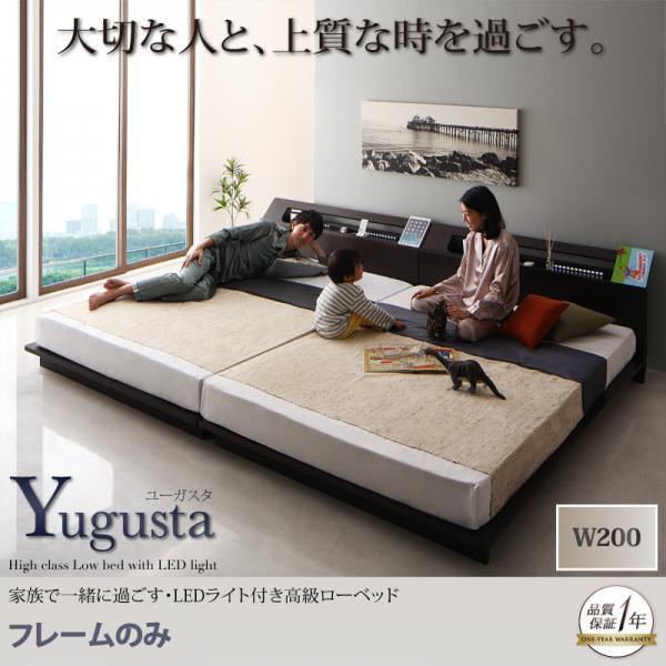 送料無料 LEDライト付き 幅200タイプ 高級 ローベッド フロアベッド Yugusta ユーガスタ フレームのみ W200サイズ ベット ベッド ローベット フロアベット ライト付き 照明付き ロータイプ 低いベッド すのこベッド コンセント付き 棚付き 宮棚付き 幅木よけ 040116340