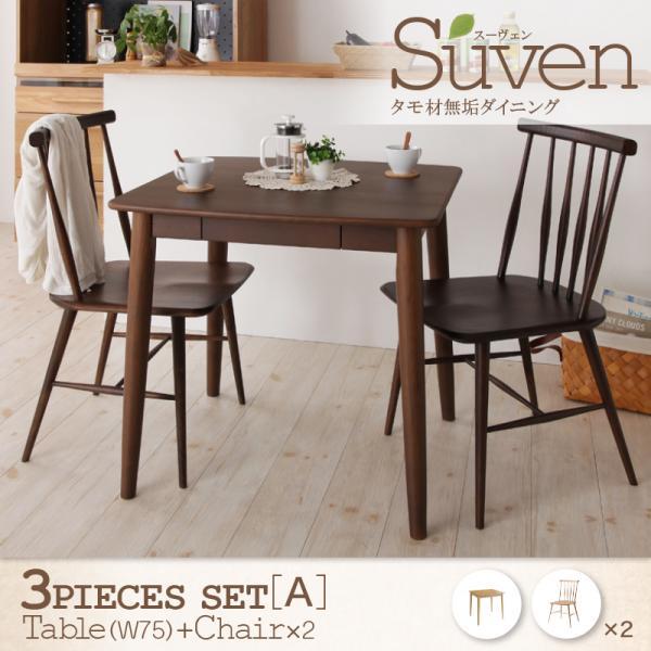 ダイニングテーブルセット 3点セット タモ無垢材 Suven スーヴェン <A> (テーブル幅75+チェア×2脚) ダイニングセット 食卓セット リビングセット 木製テーブル 食卓テーブル ダイニングチェア 椅子 チェア 食卓椅子 リビングチェア 木製チェアー