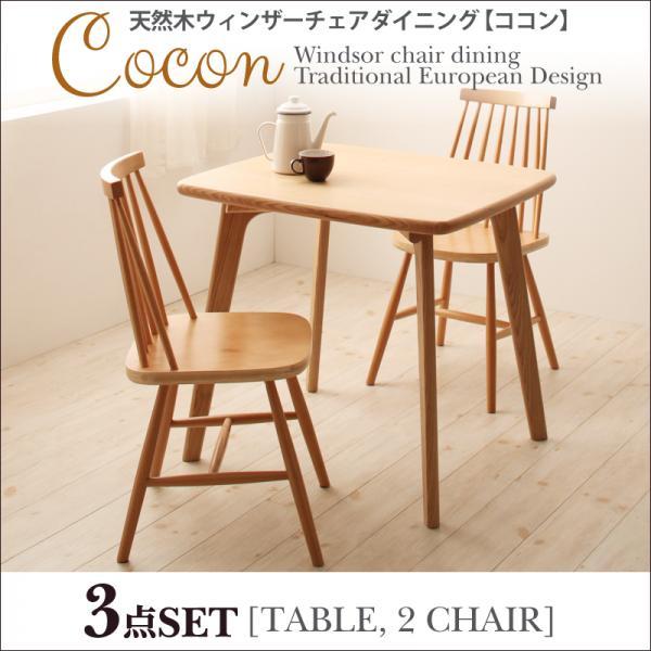 送料無料 ダイニングセット ダイニングテーブルセット 3点セット Cocon ココン 食卓セット リビングセット 木製テーブル 食卓テーブル リビングダイニングセット リビングダイニングテーブル ダイニングチェア 椅子 チェア チェアー 食卓椅子 デザインチェア 040600860