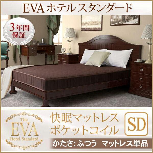 マットレス ポケットコイル セミダブル ホテルスタンダード EVA エヴァ ポケットコイル 硬さ:ふつう セミダブルサイズ マットレス単品 スプリングマット ベッドマット マット スプリングマットレス 床置簡易ベッド 補助用マットレス 来客用 寝具用