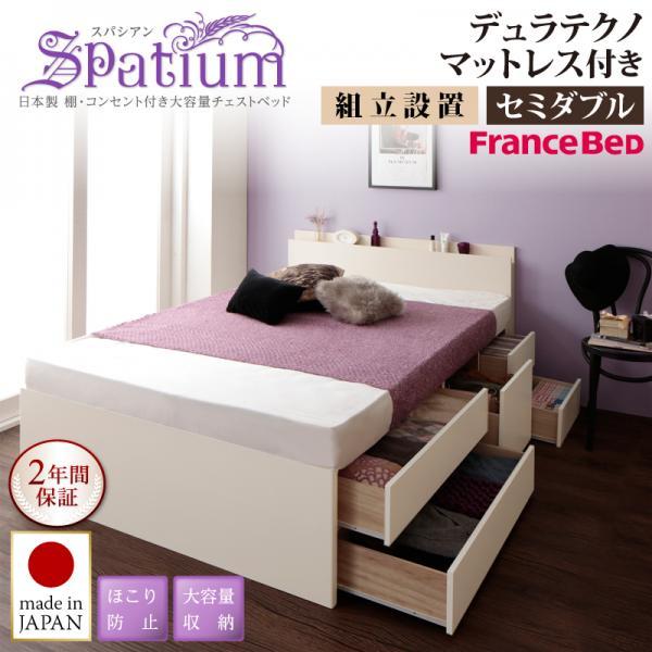 送料無料 組立設置 日本製 チェストベッド セミダブル 収納ベッド ベッド 大容量ベッド Spatium スパシアン デュラテクノスプリングマットレス付き セミダブルサイズ ベッド ベット 大量収納 棚付き コンセント付き 収納付きベッド 引出し付き マンガ 衣類収納 040117900