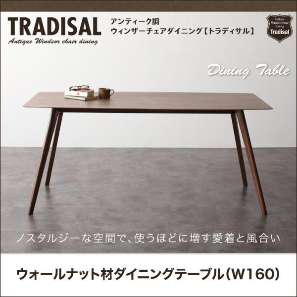送料無料 ウォールナット材ダイニングテーブル 幅160 Tradisal トラディサル 長方形 4人掛け用 4人用 テーブル 食卓テーブル 食事テーブル カフェテーブル テーブル 木製 食卓 食卓 机 つくえ 木製テーブル 打ち合わせテーブル 書斎デスク パーティーテーブル 040601076