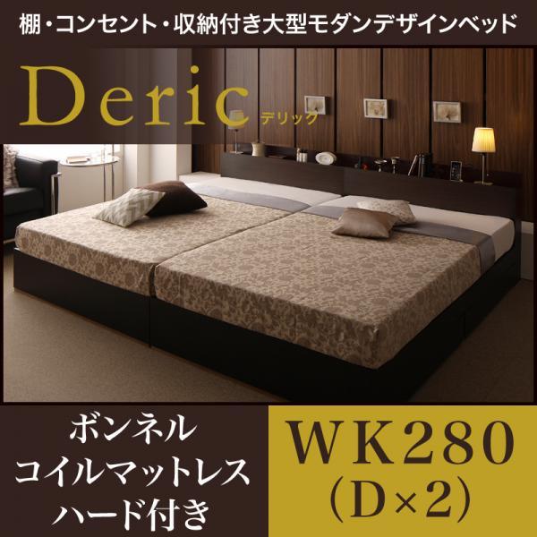 棚付き コンセント付き 収納付きベッド 大型ベッド デザインベッド Deric デリック ボンネルコイルマットレス:ハード付き WK280 (ダブル×2台) ベッド ワイドキング ファミリーベッド 連結ベッド 広い 家族 夫婦 ジョイントマットレス付き