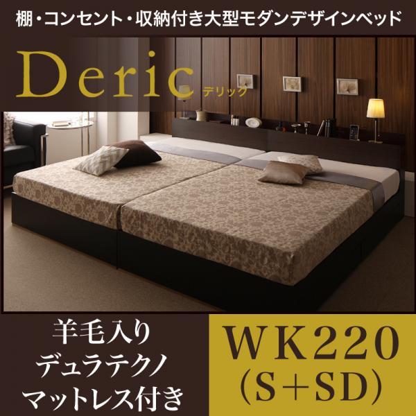 棚付き コンセント付き 収納付きベッド 大型ベッド デザインベッド Deric デリック 羊毛入りデュラテクノマットレス付き WK220 (シングル+セミダブル) ベッド ワイドキング ファミリーベッド 連結ベッド 広い 家族 夫婦 ジョイントマットレス付き