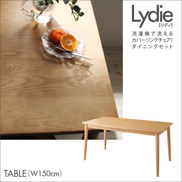 送料無料 ダイニングテーブル Lydie リディ テーブル (幅150) 引出し付き 2杯 小物収納 長方形 4人掛け用 4人用 テーブル 食卓テーブル 食事テーブル カフェテーブル テーブル 木製 食卓 食卓 机 つくえ 木製テーブル ファミリー 家族 040601162