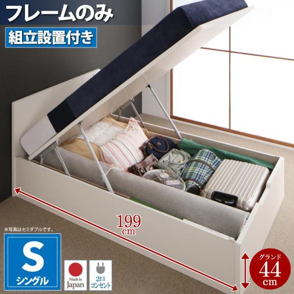送料無料 組立設置日本製 跳ね上げベッド コンセント付き シングル Mulante ムランテ グランド シングル フレームのみ 収納付きベッド 大量収納 収納ベッド ベッド下収納 ベッド ベット 跳ね上げ収納ベッド ガス圧 省スペース 一人暮らし 040120220