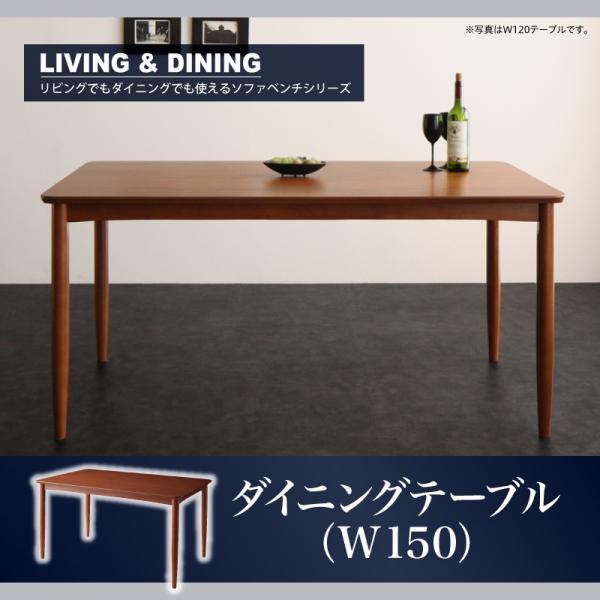 送料無料 ダイニングテーブル単品 ブラウン 幅150 A-JOY エージョイ 長方形 4人掛け用 4人用 テーブル 食卓テーブル 食事テーブル カフェテーブル テーブル 木製 食卓 食事 机 つくえ 木製テーブル ファミリー 家族  500024226